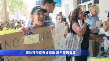 美國CDC恢復口罩令 佛州家長激烈反對