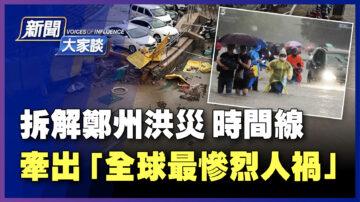 【新聞大家談】拆解鄭州洪災時間線 牽出慘烈人禍