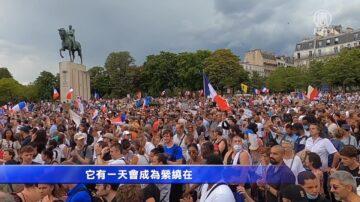 7.24法國人捍衛自由 反強制打疫苗集會