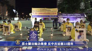 昆士蘭法輪功集會 反中共迫害22週年