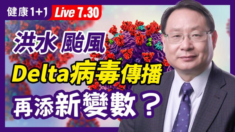 【重播】洪水、颱風 疫情再添新變數?