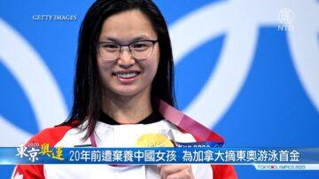 20年前遭棄養中國女孩 為加拿大摘東奧游泳首金