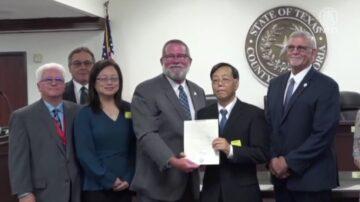 德州布拉左瑞爾郡決議案譴責中共活摘器官