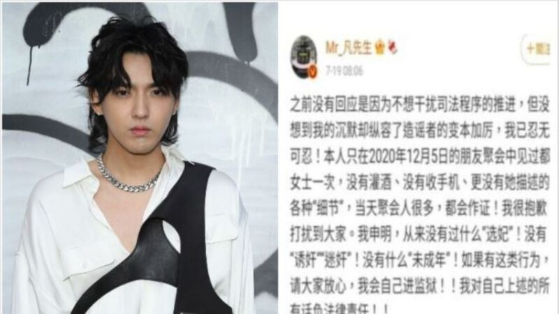 """吴亦凡回应""""桃色风波""""代言解约恐失12亿"""