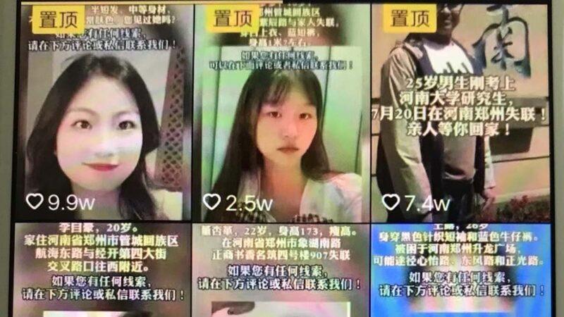 鄭州尋親信息上百條 京廣隧道死亡人數再遭質疑