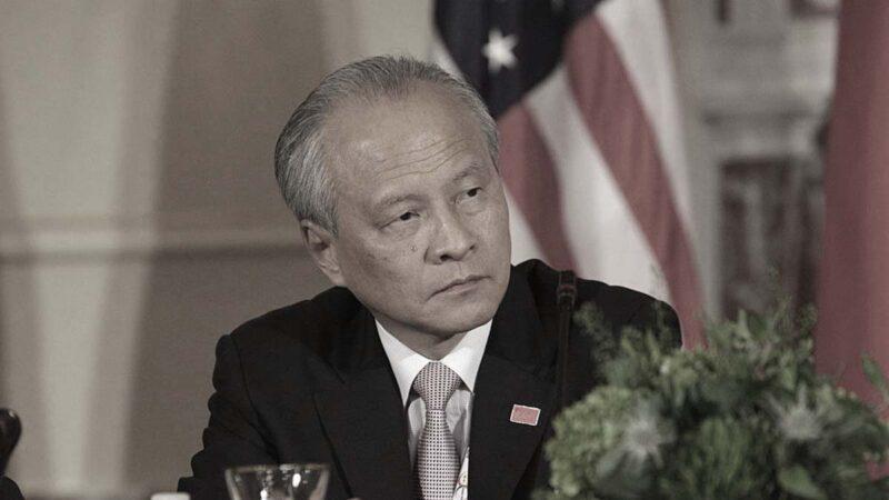 網傳中共大使崔天凱滯美不歸 官方聲稱已回國
