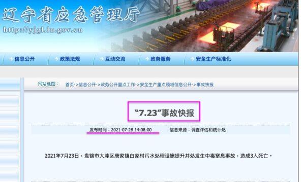 7月28日,中共遼寧省應急管理廳網站披露「7.23事故」。(網頁截圖)