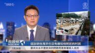 【微視頻】鄭州大水不是防洪的問題而是奔著殺人去的