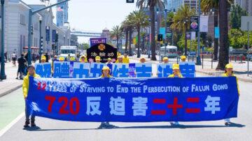 舊金山法輪功學員反迫害22週年集會遊行