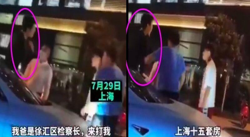 上海男街頭找打 自稱檢察長之子 官方闢謠惹質疑