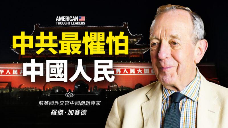 【思想領袖】加賽德:中共最懼怕中國人民