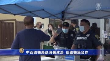 中西区警局送消暑冰沙 促进警民合作