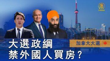 2021加拿大大选 特鲁多的支持率下滑