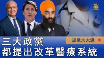 2021加拿大大选  前外交官和学者敦促各党对抗中共