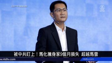 中国新闻简讯:比马云还惨!腾讯马化腾身家9个月蒸发近4千亿
