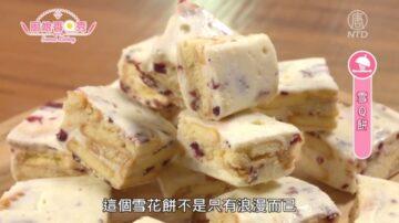 厨娘香Q秀:杏仁酥条/雪Q饼