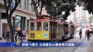 時隔16個月 北加舊金山纜車再次運營