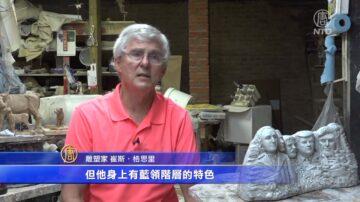 德州雕刻家創造川普總統山像