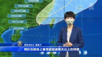 台湾气象台预报:卢碧台风登陆广东