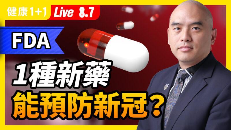 不只有疫苗?1款新药竟能预防新冠肺炎? 伊维菌素到底有没有效?
