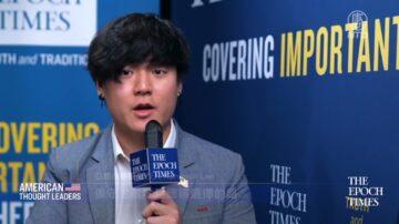 【華府衝擊播】專訪KennyXu和KangminLee:亞裔的成功打破左派種族論調