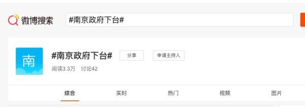 """截止8月3日,""""南京政府下台""""仍能在微博上搜寻到。(微博截图)"""