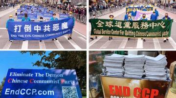 「打倒中共惡魔」徵簽 全球超125萬人聯署支持