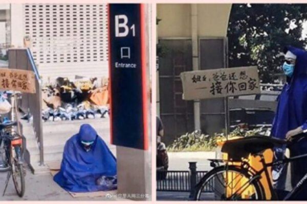 """袁斌:大V质疑""""雨衣爸爸""""炒作 被网友斥没人性"""