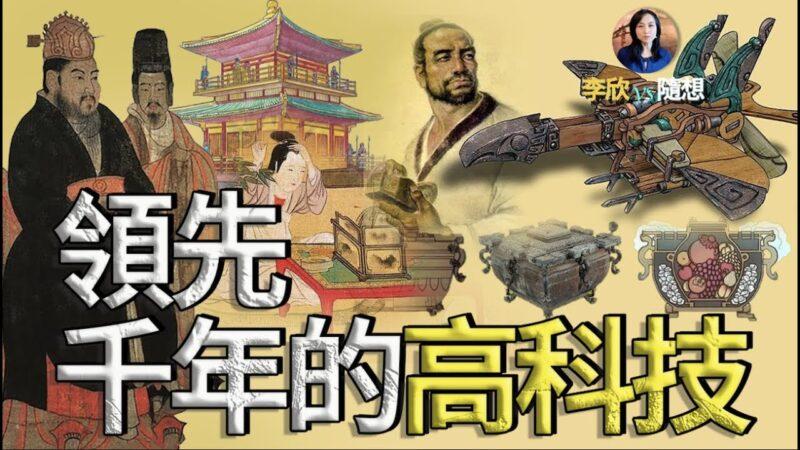 【李欣隨想】老祖宗的高科技領先世界幾千年!
