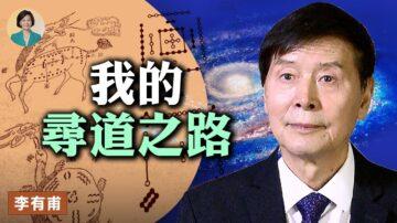 【方菲訪談】專訪李有甫 (2):我的尋道之路