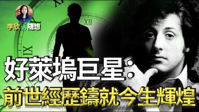 【李欣隨想】好萊塢巨星:前世經歷 鑄就今生輝煌!