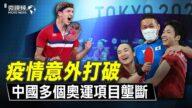 【微视频】奥运必胜秘诀?疫情意外导致中国多个垄断被打破!