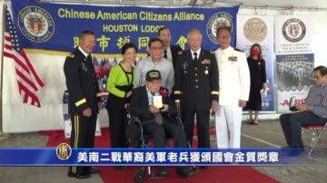 美南二战华裔美军老兵获颁国会金质奖章