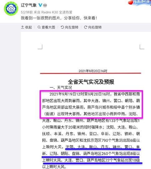 9月20日,遼寧省大連市現狂風暴雨。圖為遼寧省氣象台實況紀錄通報。(網頁截圖)