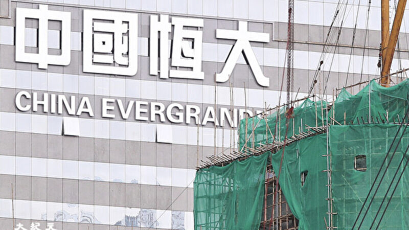 路透:中國金融機構正為恆大可能倒閉做準備