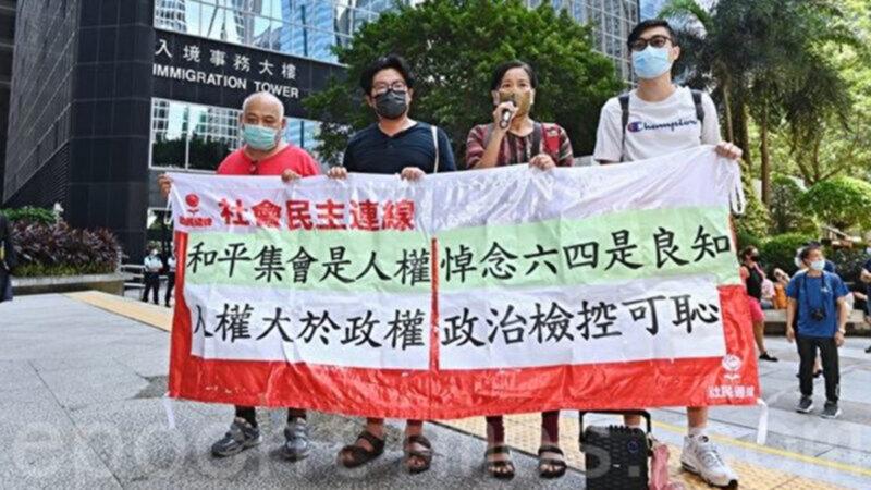 全球人权组织呼吁 撤销对港支联会成员指控与判刑