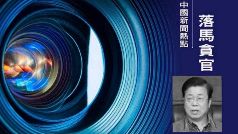 广西钦州市原副市长徐贵受审 敛财7557万元