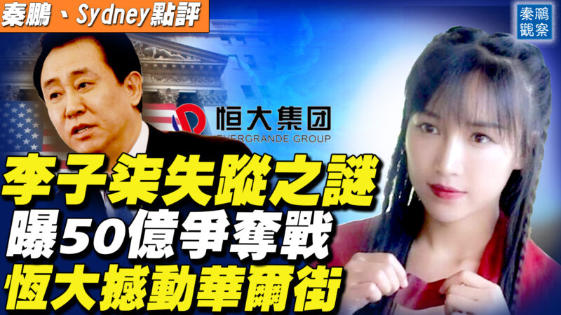 【秦鵬直播】李子柒失蹤之謎 曝50億爭奪戰