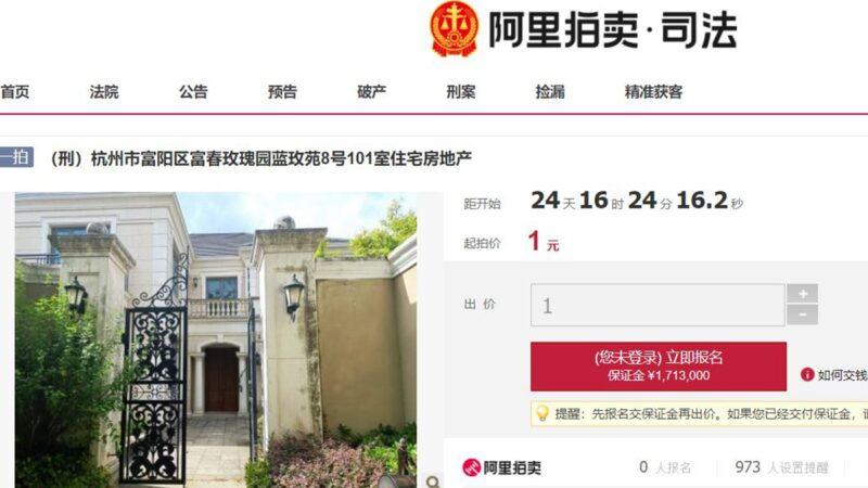杭州两套千万豪宅1元起拍 房主原是国际逃犯