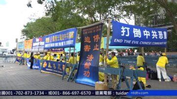 紐約舉行聯合國大會 法輪功學員營救中國親人