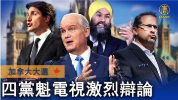 加拿大联邦大选 四主要政党领导人在魁省电视辩论