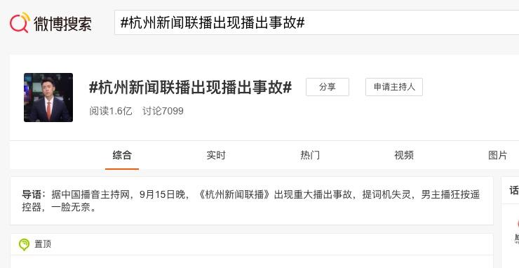 杭州《新闻联播》出事故 提词机失灵 主播一脸无奈