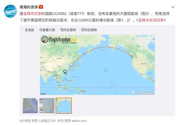 """知名军事博主""""南海的浪涛""""在其微博上说,孟晚舟回大陆的班机未走最短路线。(网页截图)"""