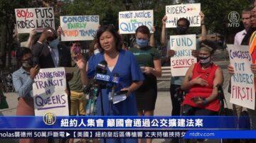 纽约人集会 吁国会通过公交扩建法案