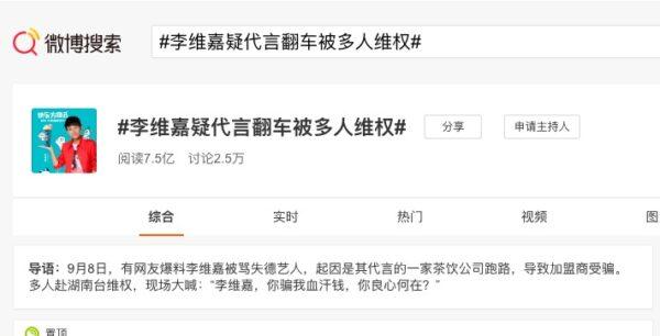 「李維嘉疑代言翻車被多人維權」詞條登上微博熱搜榜,截至9日下午4點半,該詞條已有7.5億瀏覽量。(微博截圖)