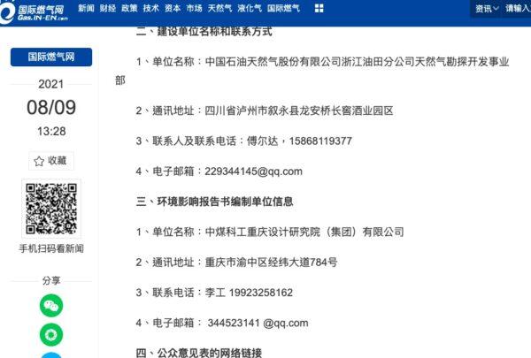 四川瀘州6.0級地震。2021年8月9日,四川省瀘州市海壩YS137井區頁岩氣產能建設項目環境影響評價首次信息公示。(網頁截圖)