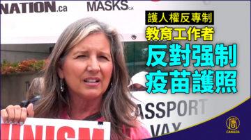 教育工作者反對强制疫苗護照 共產主義在加拿大