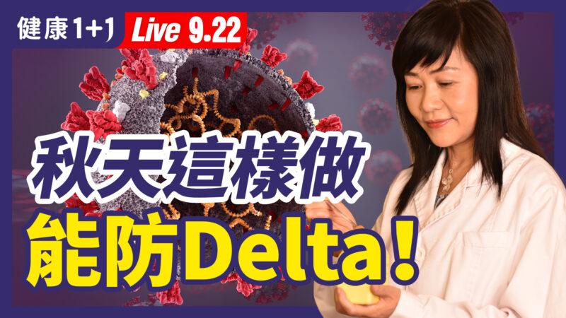 【重播】中医师推演未来疫情 秋天如何预防Delta?