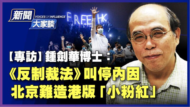【新聞大家談】專訪鍾劍華博士 反制裁法叫停內因