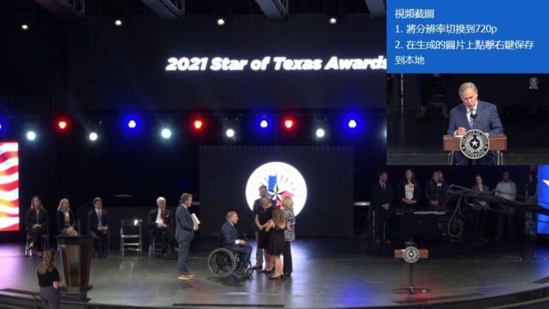 46名警察消防员获颁德州之星奖